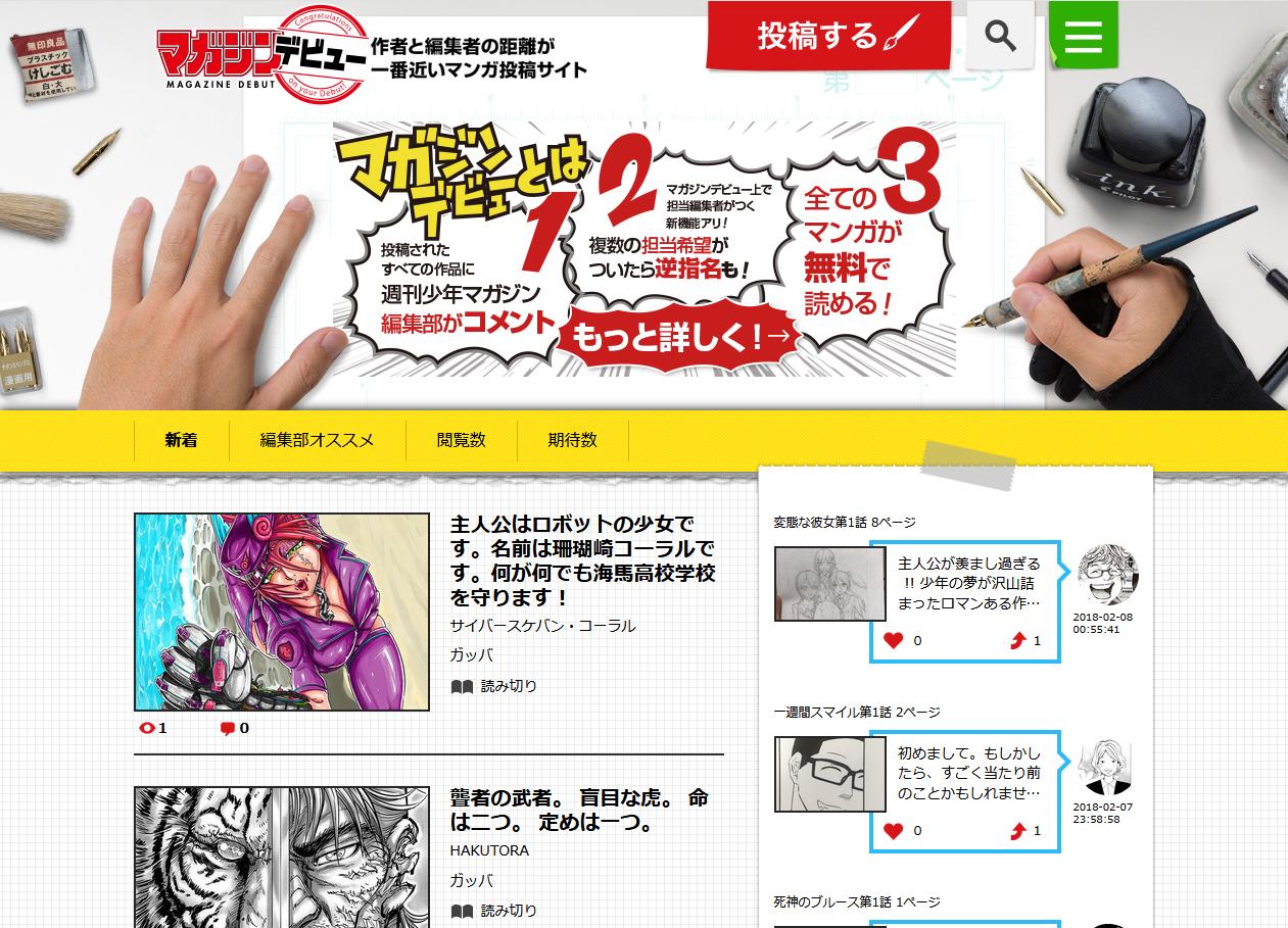 Weekly Shounen Magazine está aceitando Mangás amadores