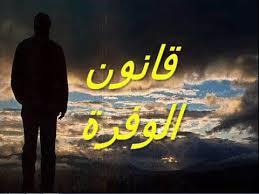 Photo of قانون الوفرة الروحي