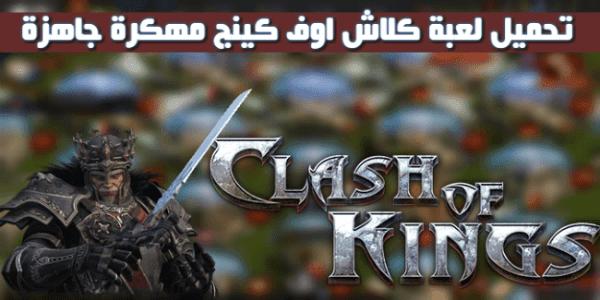 تحميل لعبة كلاش اوف كينج clash of king مهكرة جاهزة 2018 للاندرويد آخر اصدار