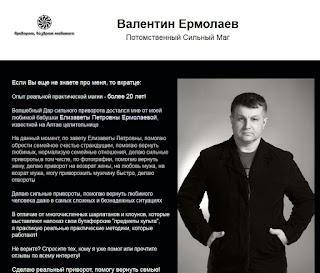 Валентин Ермолаев маг отзывы