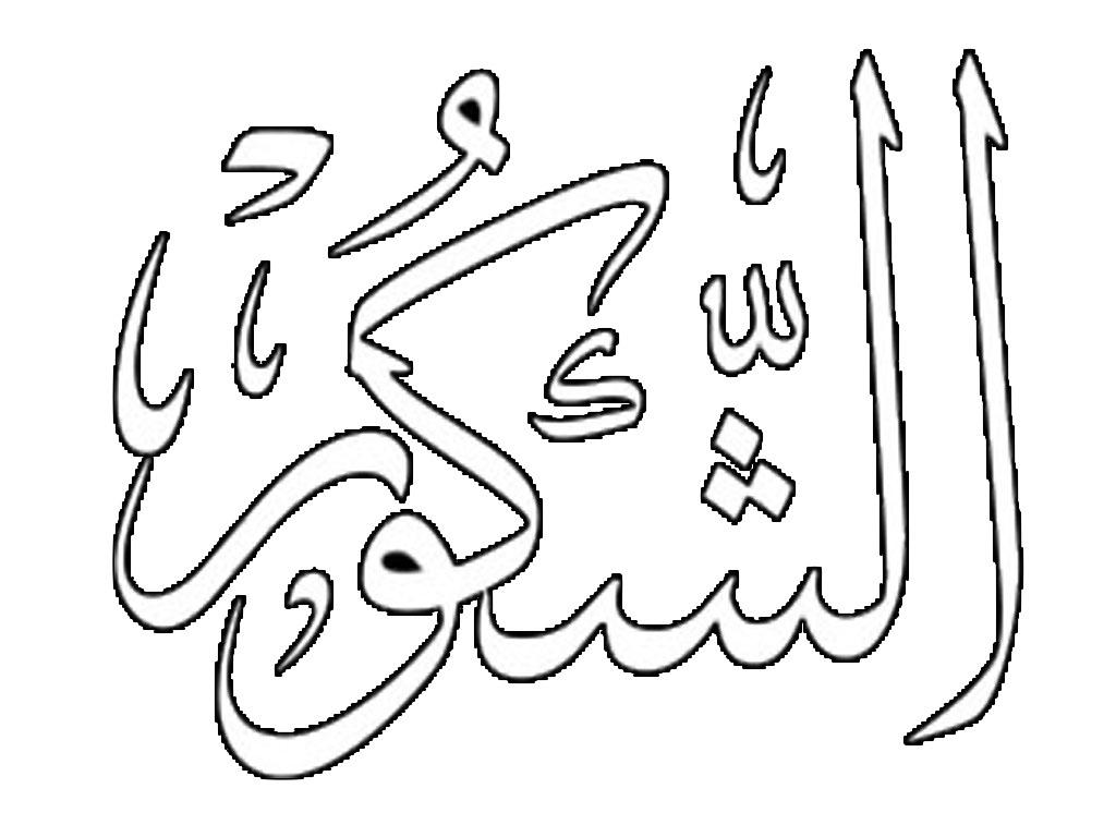 Kaligrafi Arab Yg Mudah Digambar Cikimmcom