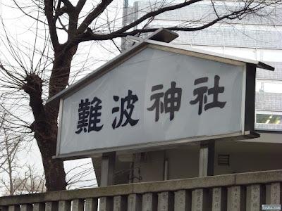 難波神社看板