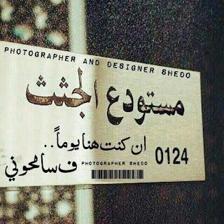 صور عن الموت , كلام عن الموت مكتوب علي صور معبرة وحزينه