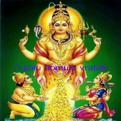 Sri Kubera nshthra natha namavali in English