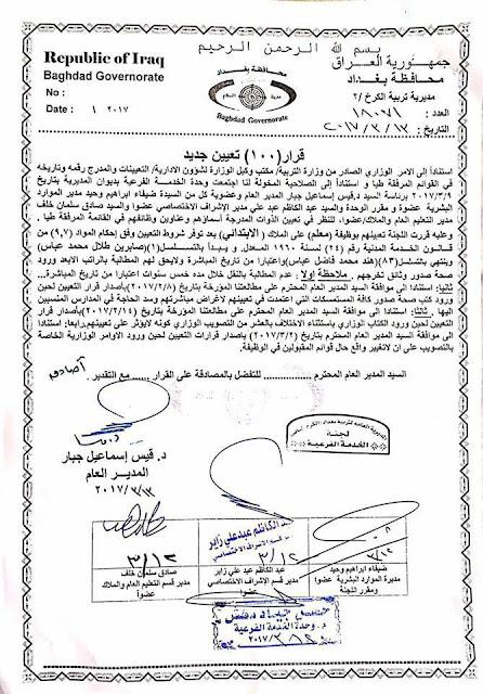 أسماء المتعينين الجدد بصفة معلم على ملاك المديرية العامة لتربية بغداد الكرخ الثانية.