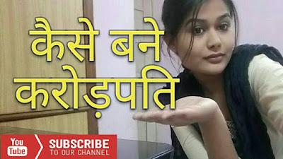 karodpati kaise bane in hindi