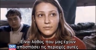 Να τι διδάσκονται στα σχολεία οι Σκοπιανοί: «H Ελλάδα μας πήρε την Μακεδονία»