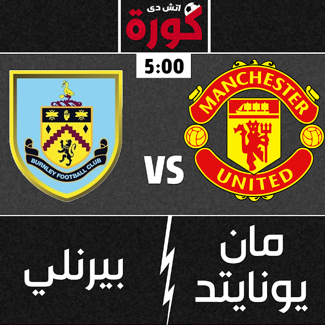 manchester-united-vs-burnley