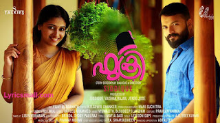 Konchivaa Songs Lyrics | Fukri Malayalam Movie Songs Lyrics