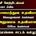 முகாமைத்துவ உதவியாளர் (Management Assistant), அலுவலக உதவியாளர் (Office Assistant) - இலங்கை சட்டக் கல்லூரி
