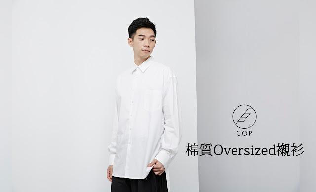 棉質Oversized襯衫