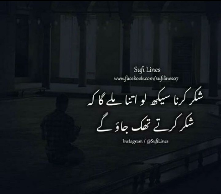 100 Sad Quotes In Urdu Quotes In Urdu Fb Status In Urdu