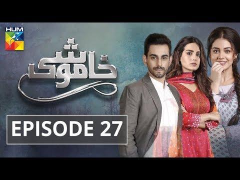 Khamoshi Episode #27 HUM TV Drama 07 April 2018 - Filmazia