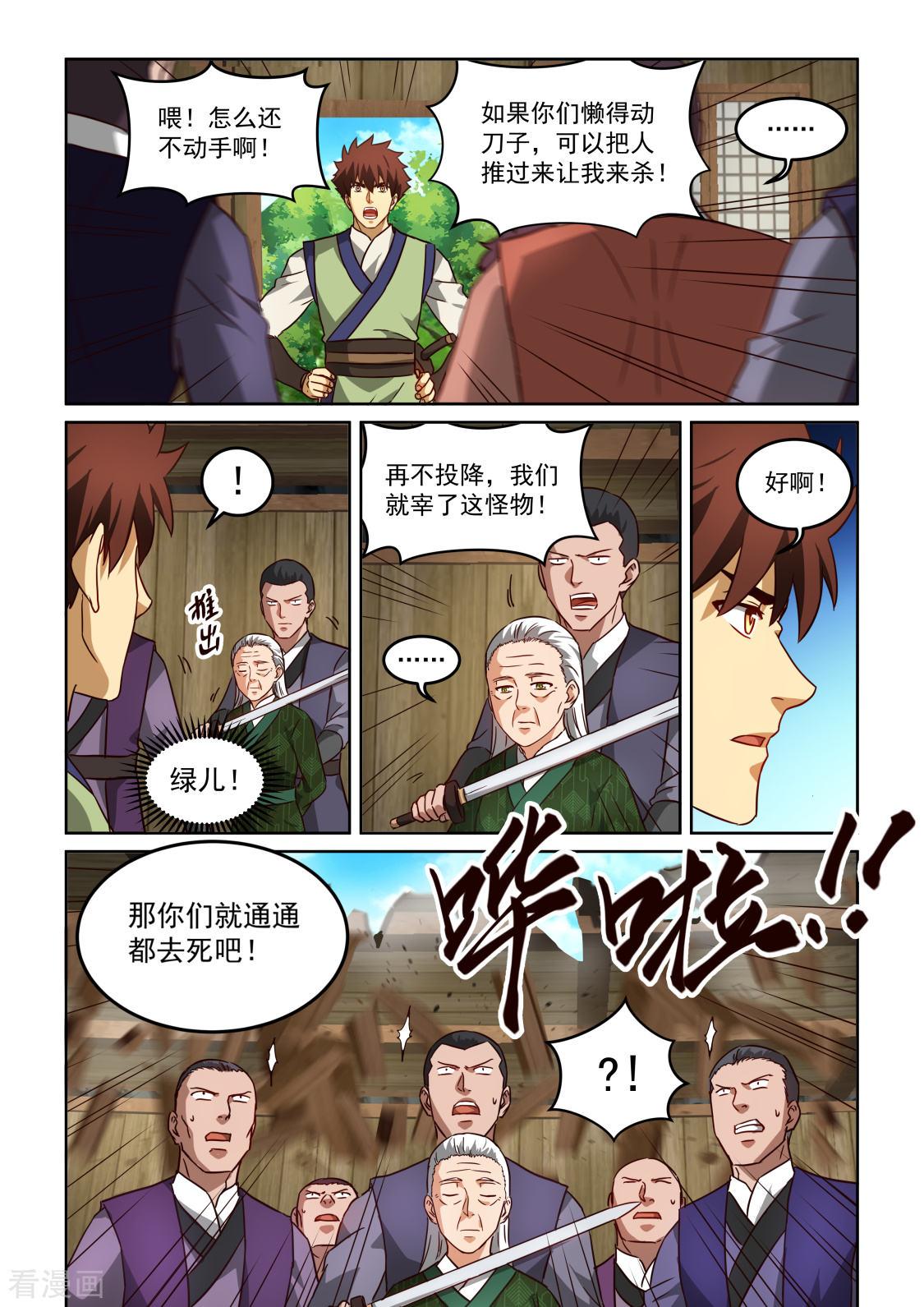 風姿物語: 3季37话 藏匿点危机 - 第12页