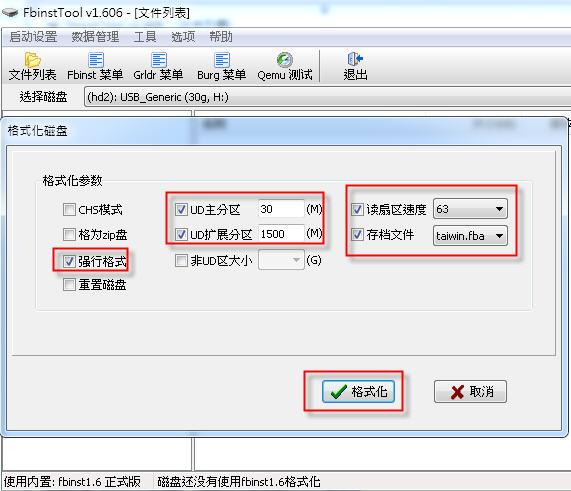 taiwin: USB隨身碟UD啟動WIN8PE、XPE、Win7PE、2003PE裝機助理