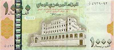 تحذيرات من انحدار كبير لاسعار الصرف في العاصمة صنعاء