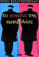 http://thalis-istologio.blogspot.gr/2012/12/blog-post_14.html