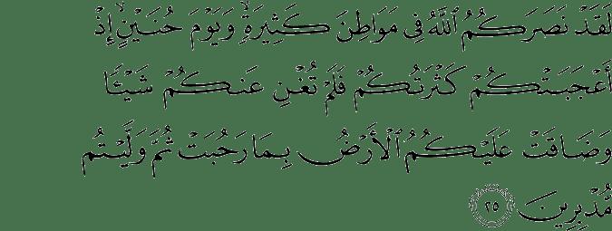 Surat At Taubah Ayat 25