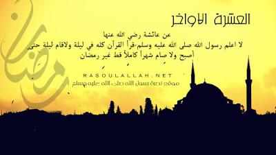 صور صور عن اخر رمضان 2019 صور عن العشر الاواخر 415951_dreambox-sat.