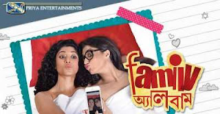 Family Album (2015) Full Bengali Movie Download 600mb DVDRip 480p