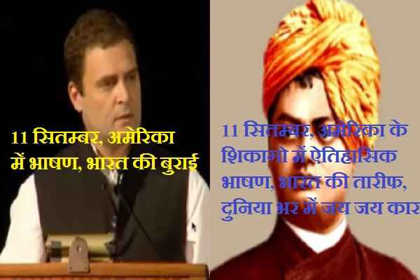 rahul-gandhi-insulted-india-11-september-vivekanand-proud-india