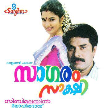 sagaram sakshi songs, sagaram sakshi story, sakshi malayalam movie, mallurelease