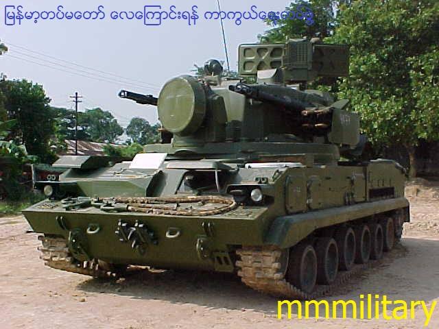 поставки до М'янми