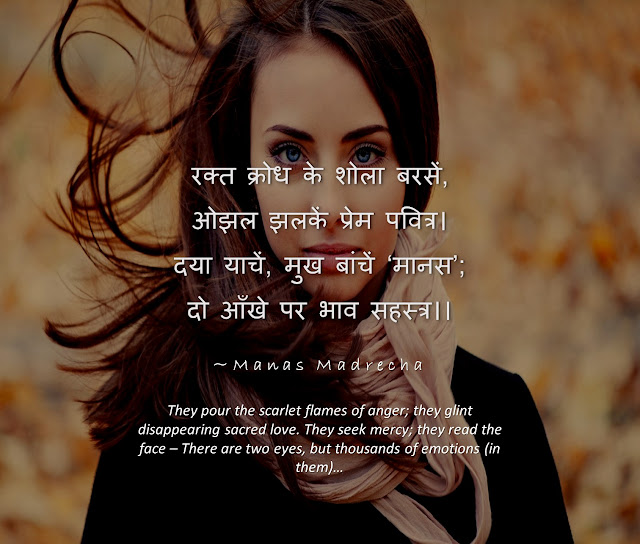 Manas Madrecha, Manas Madrecha poems, Manas Madrecha blog, simplifying universe, eyes poem, poem on eyes, hindi poem on eyes, poem by manas madrecha, teenage blog, motivational blog, inspirational blog, love poem, poem on love, girl eyes, girl wallpaper, girl hair flowing