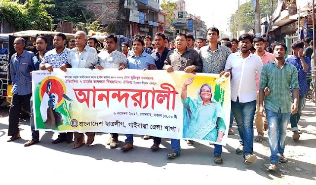 Gaibandha-Chhatra-League-joy-rally