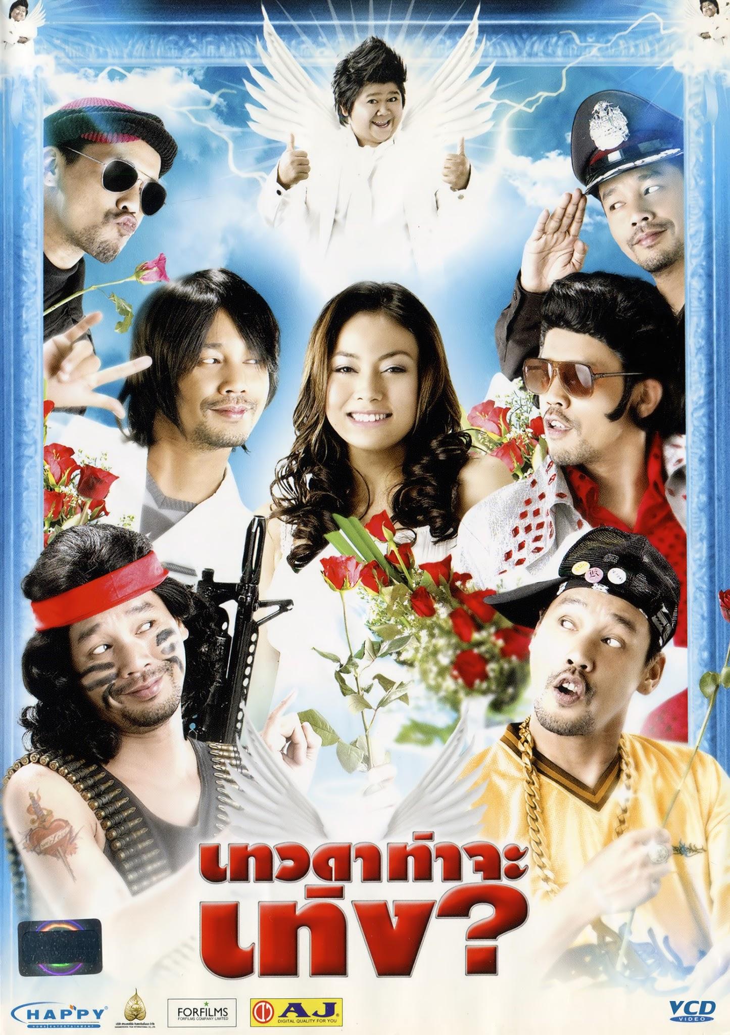 นานาภาพยนตร์: หนังไทย(2551)เรื่อง เทวดาท่าจะเท่ง Tengs Angel - เท่ง  เถิดเทิง, บงกช คงมาลัย, โก๊ะตี๋ อารามบอย (VCD)