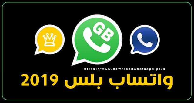 تحميل واتساب بلس 2019 اخر تحديث واتس اب بلس 2019 | Download Whatsapp Plus 2019