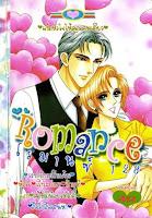 ขายการ์ตูนออนไลน์ Romance เล่ม 128