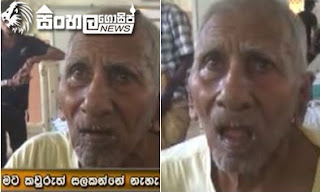 80-year-old Father Abandoned At The Panadura Hospital