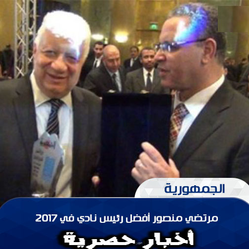 حصول المستشار مرتضي منصور علي أفضل رئيس نادي في عام 2017 !