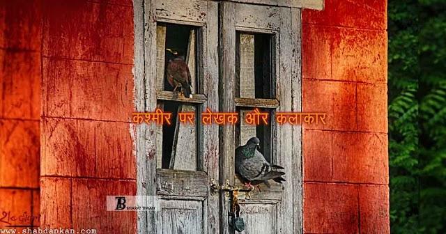 कश्मीर पर लेखक और कलाकार | Writers and Creative Artists on Kashmir