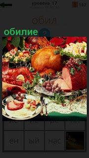На столе лежит много приготовленных блюд, настоящее обилие