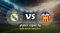 موعد مباراة فالنسيا وريال مدريد اليوم الاحد  بتاريخ 15-12-2019 الدوري الاسباني