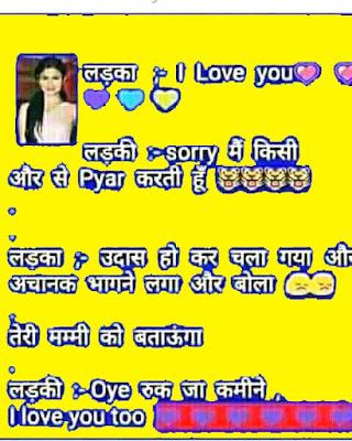 Ek ladka ek Ladki se I Love you Bolta hai: Hindi Funny Jokes