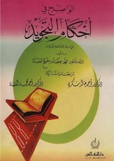 تحميل كتاب الواضح في أحكام التجويد pdf - محمد عصام مفلح القضاة