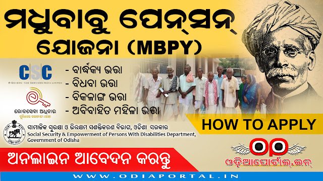 "MBPY: How to Apply ""Madhu Babu Pension"" (ମଧୁବାବୁ ଭତ୍ତା) Online in Odisha (Video Tutorial), the scheme is working under Social Security & Empowerment of Persons With Disabilities Department(SSEPD), Odisha Government. You can apply Madhu Babu Pension online from home or at any Common Service Center. Let's checkout the procedure of online apply. madhu babu pension form odia, madhu babu pension online apply, madhu babu pension yojana apply online"