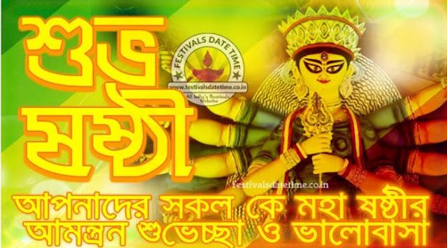 sasthi-durga-puja-wallpaper-2017