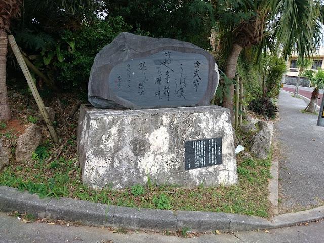 金武節が刻まれた石碑の写真