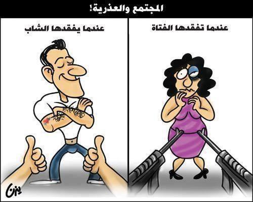 ترجمة صادقة لإنفصام الشخصية التي تعيشها مجتمعاتنا العربية