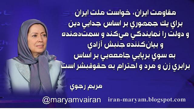 سخنرانی مریم رجوی در کنفرانس رژیم آخوندی در محاصره بحرانها در پاریس۲۵ آذر