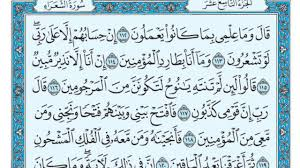 Photo of سورة الشعراء – سورة 26 – عدد آياتها 227 – القران الكريم