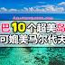 沙巴10个超美岛屿!可媲美马尔代夫!