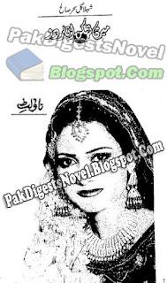 Meri Thakan Utar Do Novel By Shehla Gull Sehar Pdf Download