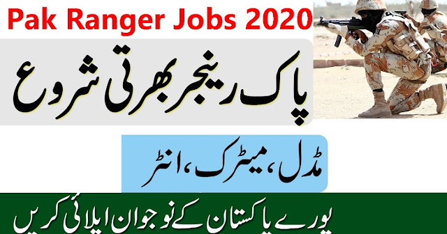 Pakistan Rangers Jobs 2020 | Pak Rangers Latest Vacancies