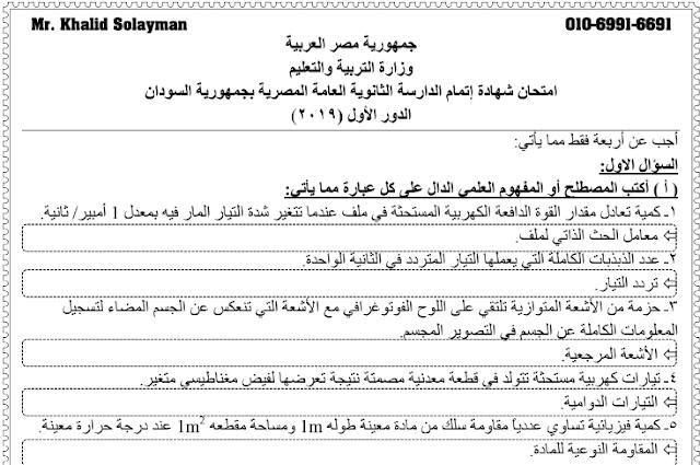 امتحان السودان فى الفيزياء ثانوية عامة 2019 بنموذج الإجابة