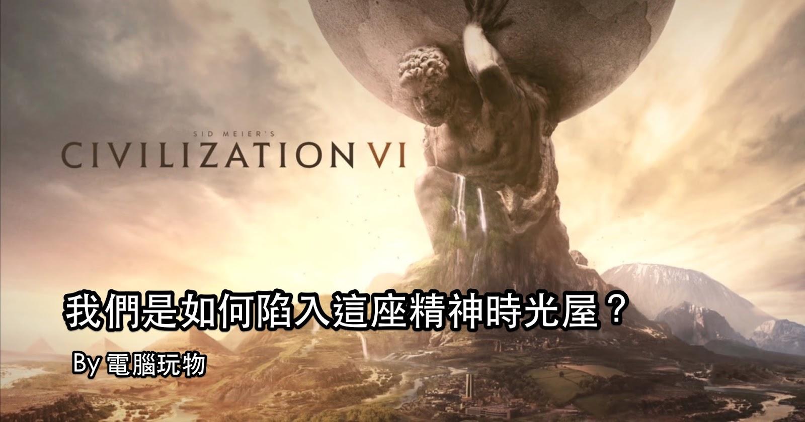 文明帝國 6 遊戲心得:純粹的算計,如何讓你深陷精神時光屋?